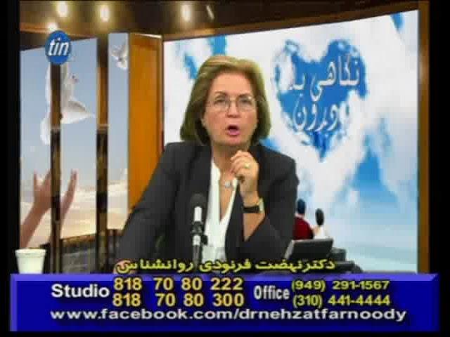 Dr. Farnoody -  Negahi Be Daroon - 10.25.2016