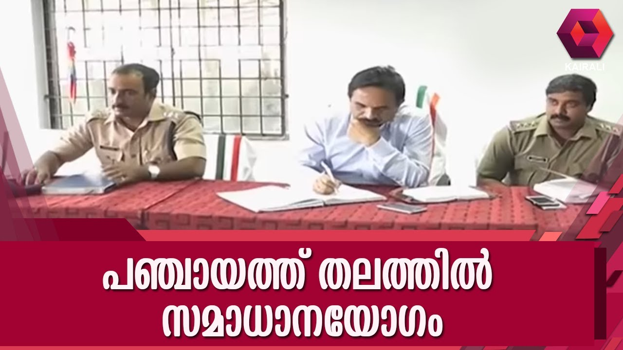 Peace Meets To Be Conducted At The Panchayath level In Vatakara