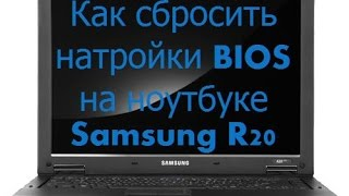 Как сбросить настройки BIOS на ноутбуке Samsung R20