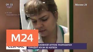 Смотреть видео В подмосковной аптеке разразился скандал из-за 50 копеек - Москва 24 онлайн
