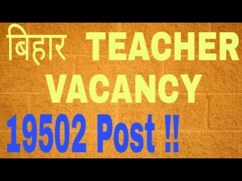 Bihar teacher vacancy 2017 l latest govt job sept 2017 l job notification