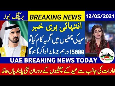 UAE News   Uae News Today live   Dubai Update   UAE Dubai Visa Update   UAE Bakhabar
