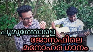 Poomuthole Song guitar cover| Joseph Malayalam Movie| Joju George | M Padmakumar | 4000BC Music band