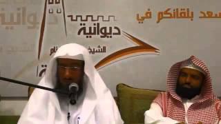 التأليف بين المخالفين | الشيخ سليمان الماجد