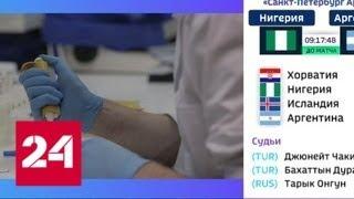 Прививка от старости. Специальный репортаж Алисы Романовой - Россия 24