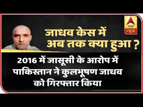 Know What Happened At Kulbhushan Jadhav ICJ Hearing | Master Stroke(18.02.2019) | ABP News