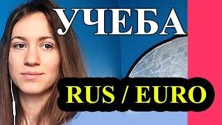 ВЫСШЕЕ ОБРАЗОВАНИЕ: Россия vs Европа // Алчность Знаний