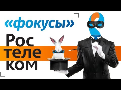 Ростелеком обманывает // Фокусы от крупного оператора связи