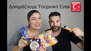 Δοκιμάζουμε Τούρκικα Σνακ  Yologift!