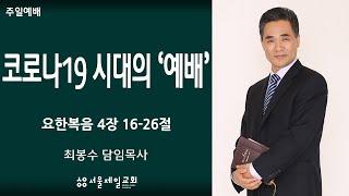 2020년 10월 4일 서울제일성결교회 주일예배