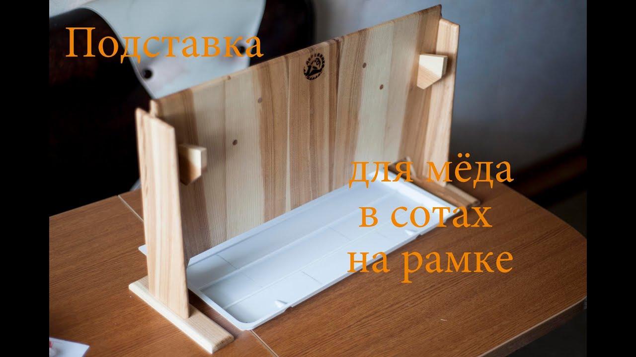Подставка для рамок