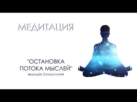 """Медитация """"Остановка потока мыслей"""""""