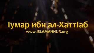 Рамзан - lумар ибн Аль-Хатт1аб [www.ISLAMANNUR.org]
