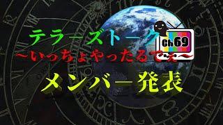 【超大型企画】テラ-ズト-ク~いっちょやったるでぇ~メンバ-発表