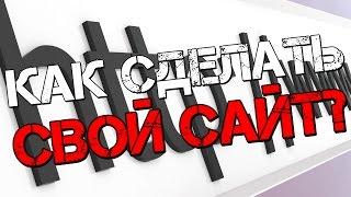 Как создать сайт за 5 мин / Зачем нужен сайт(«50 ПРОВЕРЕННЫХ youtube каналов с самой выгодной рекламой» - http://buypanda.ru/order/50base/ Данный ролик посвящен сайтам..., 2015-06-26T18:03:38.000Z)