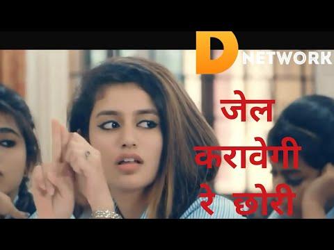 Priya Prakash Varrier - Jail Karawegi Re Chori - New WhatsApp Status || Valentine's Day || D Network