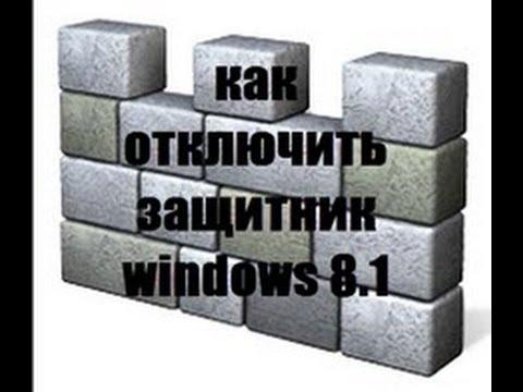как грохнуть защитник Windows 8.1