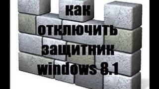 отключение защитника windows 8,10