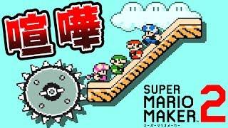 【4人実況】協力すると異常な難易度!喧嘩マリオメーカー2大戦!