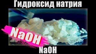 Гидроксид натрия. Цветные реакции с  едким натром. Получение щелочи и проведение с ней опытов