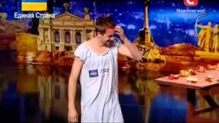 Украина имеет талант 6. Шоу ''Идиоты'' часть 2(Наш канал http://www.youtube.com/user/IdiotikShow Мы вконтакте https://vk.com/idiotikshow Паблик вконтакте https://vk.com/showidiotik Мы на facebook ..., 2014-03-15T19:02:44.000Z)