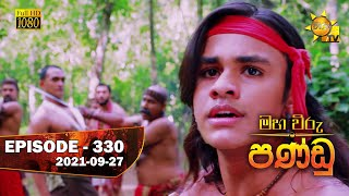 Maha Viru Pandu | Episode 330 | 2021-09-27 Thumbnail