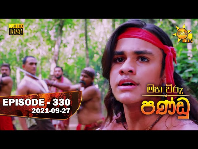 Maha Viru Pandu | Episode 330 | 2021-09-27
