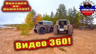 Видео 360! Едем на Кожозеро! И опыт сын, ошибок трудных :)