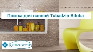 Плитка для ванной Tubadzin Biloba(http://www.keramis.com.ua/category/plitka-dlja-vannoj-tubadzin-biloba/, 2015-10-05T11:48:20.000Z)