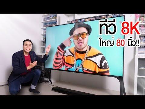 SHARP 8K TV ตัวแรกในไทย | แล้วทีวี 4K จะตกรุ่นไหม ?? มาหาคำตอบกัน !!!