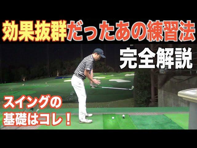 【ゴルフスイングの基本がわかる】「効果があった」と多くの声を頂きました練習ドリルの完全解説編です☆