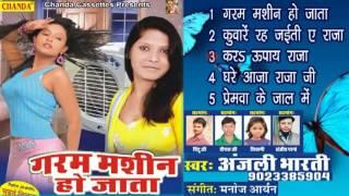 Garam Mashin Ho Jata || गरम मशीन हो जाता || Anjali Bharti || Bhojpuri Hot Songs Audio Juke Box