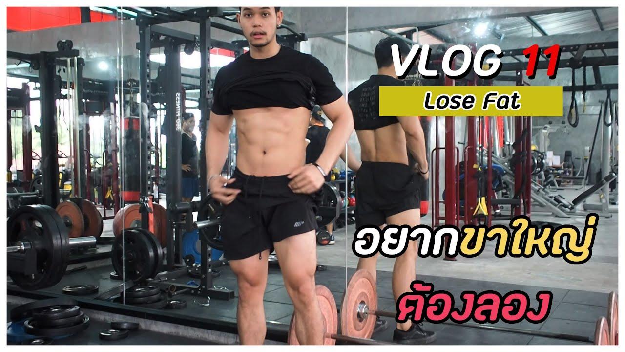 ขาใหญ่ขาเล็กก็ต้องเล่นขา | Lower Body A | VLOG 11 SS2