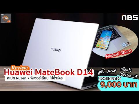 Review – Huawei MateBook D14 สเปก Ryzen 7 ฟีเจอร์เฉียบ ไม่ซ้ำใคร ขาย 21,990 ของแถมกว่า 9,000 บาท