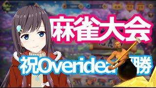 [LIVE] 祝!Overidea「雀魂決定戦」優勝(予定)!/Getting Over It 実況🐳