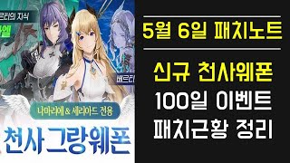 [그랑사가] 5월 6일 패치노트! 신규 천사웨폰 100…