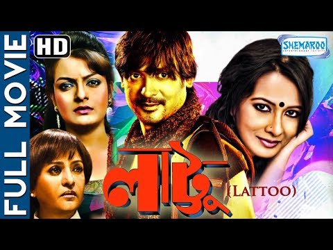 Lattoo HD  Superhit Bengali  Subrata Dutta  Megha Burman  Ushashi  Debasree Roy