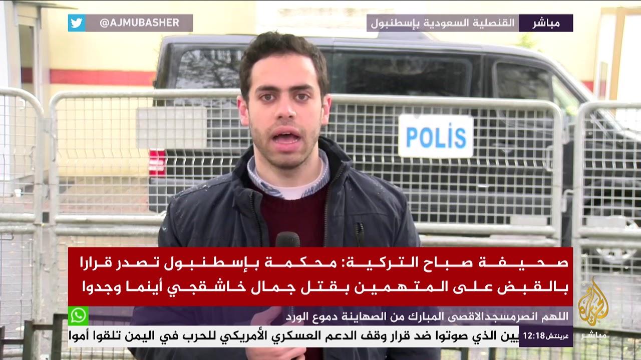 أمر بالقبض على 18 سعوديا متهمين باغتيال #جمال_خاشقجي أينما وجدوا