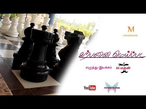 கற்பனை மெய்ப்பட shortfilm|written-direction M.Mathan|M creations |pudukkottaikaran