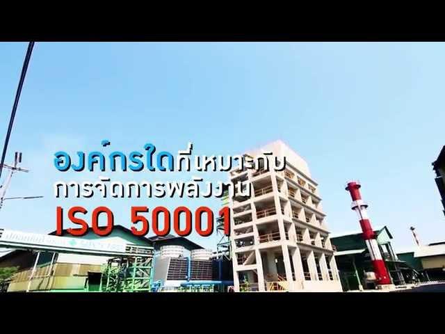 ประโยชน์ที่ได้จากระบบการจัดการพลังงาน ISO 50001