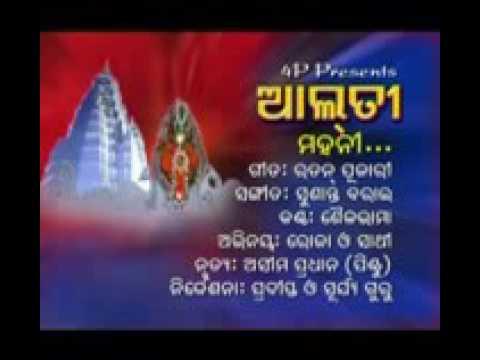 Mahani lagiche..sambalpuri bhajan video