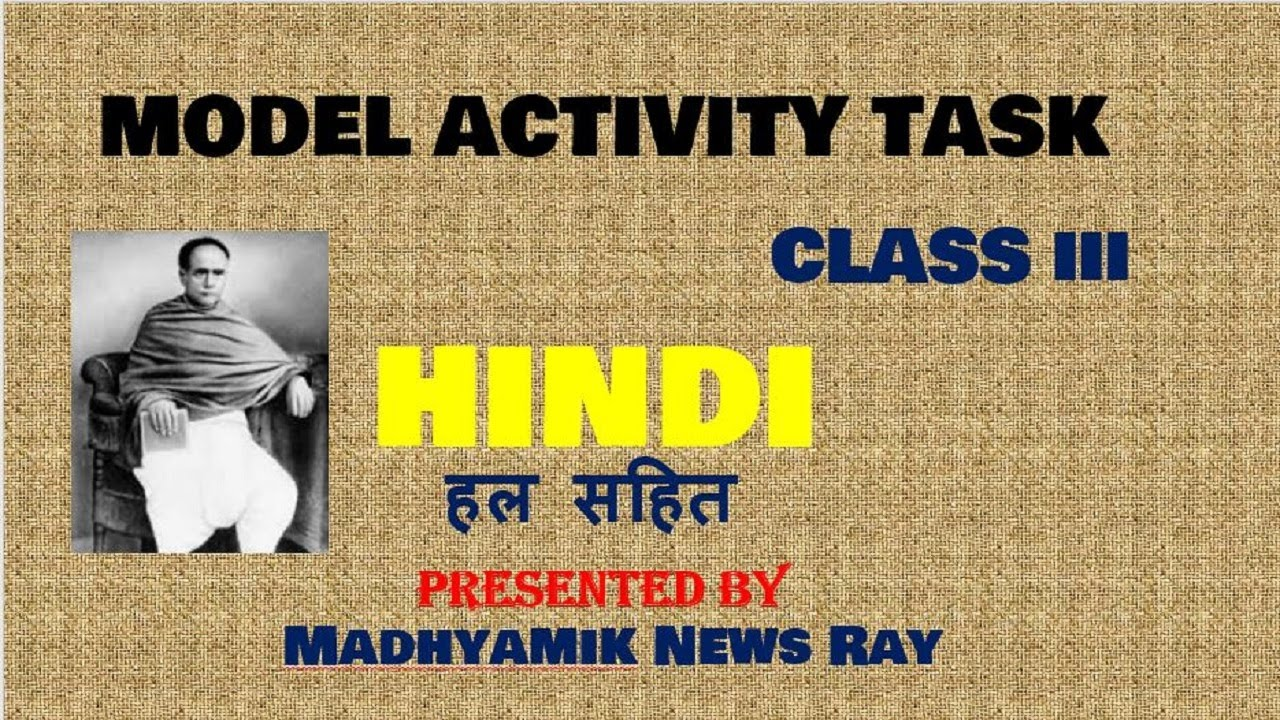 # CLASS  3 # MODEL ACTIVITY TASK # HINDI # WBBSE 2020= MADHYAMIK NEWS RAY