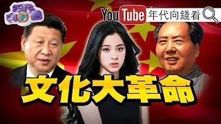 (重新發佈)獨!歐陽娜娜:我是中國人!逼退統戰紅衛兵?習近平發動網路文革?!爹親娘親不如毛主席親!習近平學毛澤東造神鞏固權力!【年代向錢看】190326