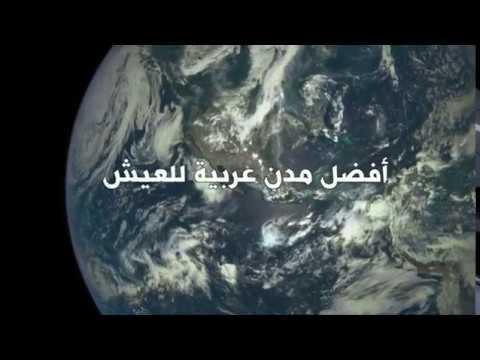 بي_بي_سي_ترندينغ: ما هي أفضل المدن للعيش في العالم العربي وحول العالم؟  - نشر قبل 9 دقيقة