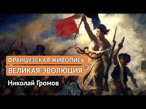 Французская живопись: великая эволюция (Николай Громов)