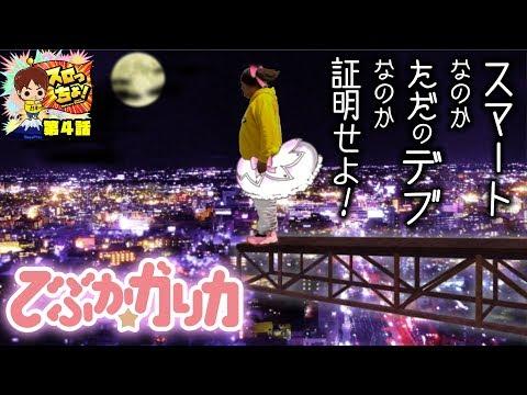 【でぶか☆ガリカ】スロっちょ!4話【メガガイア伊勢崎東店】