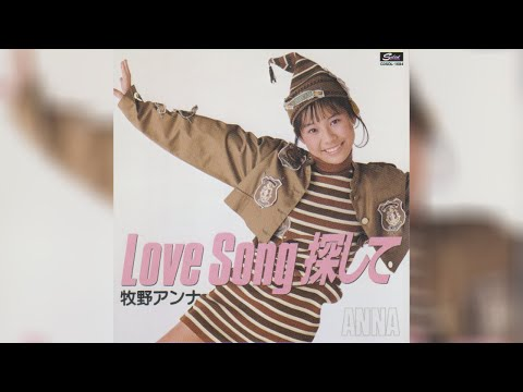 Anna Makino (牧野アンナ) - Love Song 探して/Love Song Sagashite/Looking For A Love Song