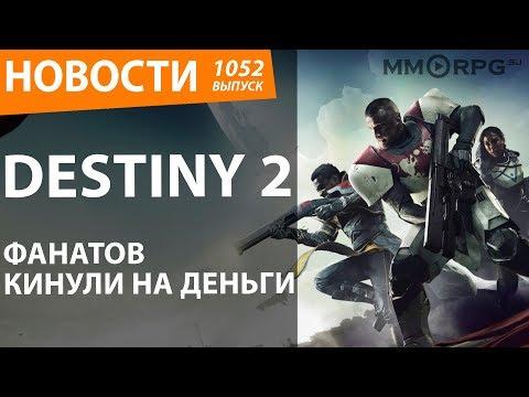 видео: destiny 2. Фанатов кинули на деньги. Новости