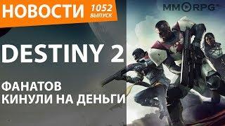 Destiny 2. Фанатов кинули на деньги. Новости