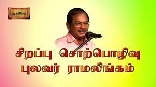 வாழ்க்கை வாழவதற்க்கே புலவர் ராமலிங்கம் சிறப்பு சொற்பொழிவு உரை பாகம் - 3 | Ramalingam speech part - 3